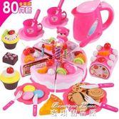 兒童過家家切蛋糕廚房寶寶水果6切切樂生日蛋糕4玩具女孩2套裝3歲YYP  麥琪精品屋