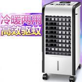 空調扇冷暖兩用單冷風機遙控驅蚊制冷風扇冷氣扇水冷空調家用  IGO