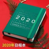 2020年日程本日歷計劃本自律表365時間軸效率管理手冊【櫻田川島】