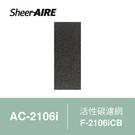 【Qlife質森活】SheerAIRE 席愛爾 活性碳濾網 F-2106iCB | 2入 (適用 AC-2106i 機型)