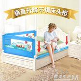 床圍欄寶寶防摔防護欄垂直升降1.8米2米大床嬰兒童擋板防掉床護欄 WD 遇見生活