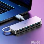 轉換器 英菲克H6一拖四usb分線器多接口蘋果筆記本電腦type-c轉換器外接 韓菲兒