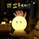 七彩硅膠小夜燈可愛充電拍拍燈