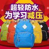 兒童書包 減負超輕書包女孩小學生男1-3年級4-6兒童旅游背包旅行雙肩包【萊爾富免運】