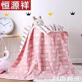恒源祥毛巾被純棉全棉兒童空調被夏涼被午睡毛毯被子單人夏被薄款 自由角落