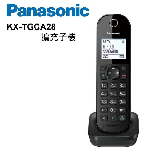 國際牌無線電話擴充子機KX-TGCA28 TW 適用DECT訊號無線電話 (新款擴充子機組)