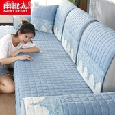 換新 沙發墊四季通用布藝防滑坐墊簡約現代全包萬能套沙發罩全蓋最低秒殺價  七色堇