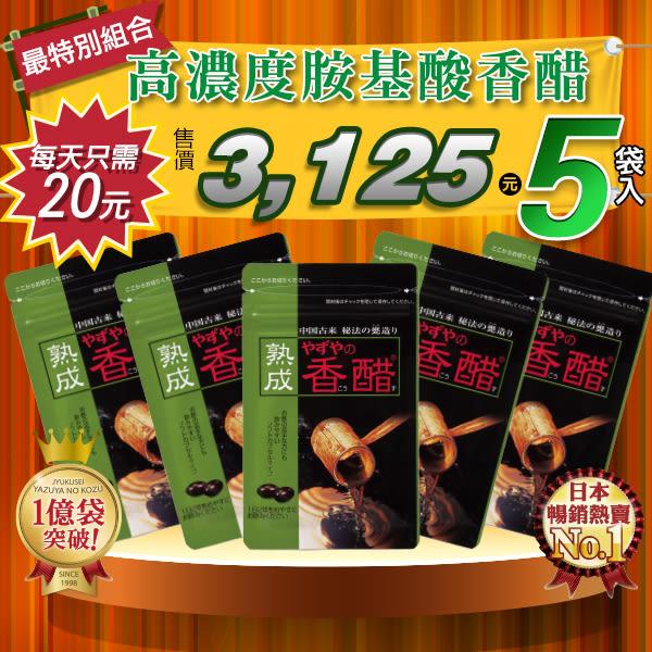 37折【1袋僅需625元】5個月份雅滋養YAZUYA 高濃度胺基酸香醋錠 (155日份)日本原裝進改善新陳代謝