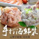 【大口市集】手作火鍋料海鮮漿任選(250g/包)