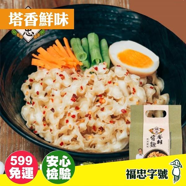 【福忠字號】眷村醬麵-塔香鮮味4包/袋 拌麵 泡麵 乾麵【好時好食】
