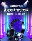 耳罩式耳機 無線藍牙耳機5.0游戲電腦手機頭戴式重低音運動跑步耳麥音樂降噪全包耳話筒-享家