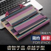 店慶優惠-蘋果平板ipad5air2保迷你mini4/6/3超薄pro9.7手提包皮套