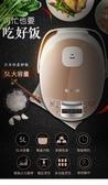 電飯煲鍋5L升全自動4家用6大容量3-8人官方旗艦店  夏洛特居家 LX 220v