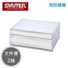 SHUTER 樹德 DDH-111 A4橫式桌上文件櫃 白色 2抽 (個)