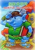 二手書博民逛書店 《怪獸孟斯特=MANSTER THE MONSTER》 R2Y ISBN:9867417135│梁曉燕