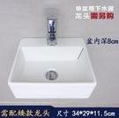 小戶型小尺寸長方形洗手盆衛生間陽台超小號...