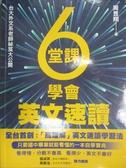 【書寶二手書T3/語言學習_OOE】6堂課學會英文速讀_周昱翔
