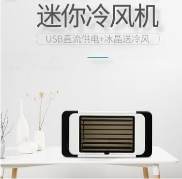 水冷扇 迷妳水冷小空調扇便攜式桌面冷風扇辦公家宿舍制冷小型冷風機 艾維朵