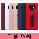 【萌萌噠】三星 Note9 Note8 A9 A7 (2018) 商務時尚伸縮支架保護殼 二合一全包軟邊硬殼 手機殼