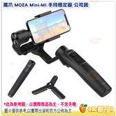 送腳架+延長桿 魔爪 MOZA Mini-MI 手機 手持穩定器 可充電 直播 公司貨 三軸穩定器 V2延長桿 GoPro