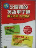 【書寶二手書T8/語言學習_IHC】公開我的英語單字簿:擴充式單字記憶法_康平, 尾崎哲夫