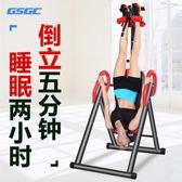 倒立機家用健身運動器材拉伸收腹倒立器增高牽引腰椎倒掛長高器材〖米娜小鋪〗YTL