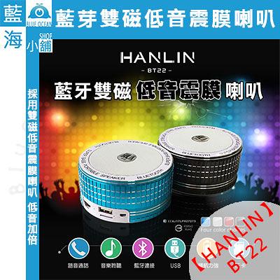 ★HANLIN-BT22★ 雙磁震膜低音藍芽喇叭(低音/免持/藍芽/FM/收音機/手機/平板/IOS/安卓/OPPO//三星)