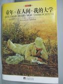 【書寶二手書T6/短篇_QIB】中央 童年 在人間 我的大學_簡體書