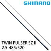 漁拓釣具 SHIMANO TWIN PULSER SZⅡ2.5號485/520 (磯釣竿)