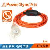 群加 PowerSync 2P帶燈防水蓋1對1動力延長線/動力線/工業用/露營戶外用/3M(TPSIN1DN3030)