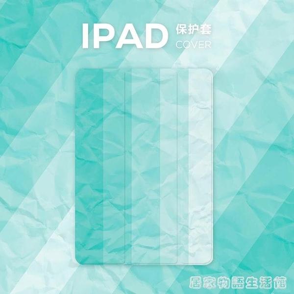 綠條紋原創意ipad air保護套蘋果mini1234皮套pro平板殼輕薄休眠  雙十二全館免運