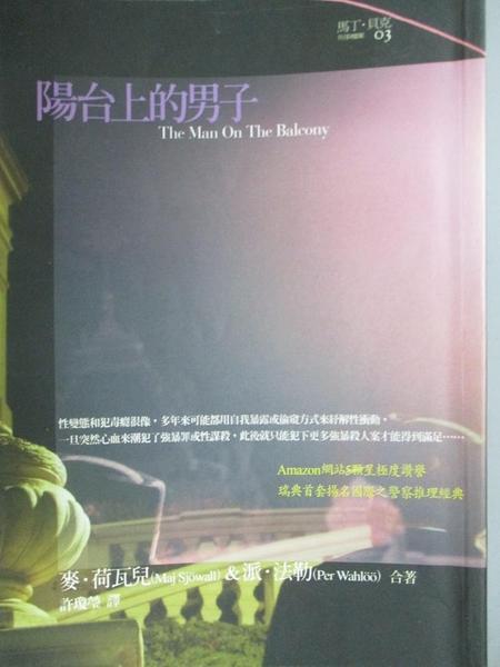 【書寶二手書T7/一般小說_LGH】陽台上的男子_Maj Sjowall、PerWahloo