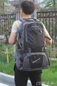 旅行背包男大容量超大80旅游雙肩包女書包行李戶外登山包輕便 卡卡西