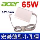 宏碁 Acer 65W 白色 原廠規格 變壓器 19V 3.42A 3.0mm*1.1mm 充電器 電源線 充電線 s3-392 s3-392g