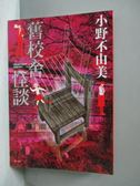 【書寶二手書T7/一般小說_NES】舊校舍怪談_小野不由美