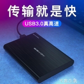 硬盤盒子2.5英寸機械硬盤座外接盒SSD固態通用usb3.0臺式機筆記本外置保護讀取器改 芊惠衣屋