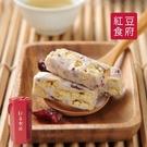 紅豆食府.團圓原味牛軋派(100g/盒,共四盒)﹍愛食網