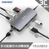 NOHON 7合1 MacBook Pro Type-C PD USB3.0 4K 多功能擴充HUB轉接器
