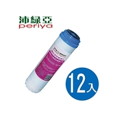 沛綠亞-顆粒活性碳濾芯-12入