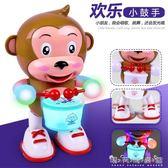 嬰兒童男孩電動公仔智慧音樂小猴1-3歲寶寶會動的玩具會跳舞唱歌 晴天時尚館