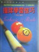 【書寶二手書T7/體育_KKH】撞球學習技巧_大坤文化出版社