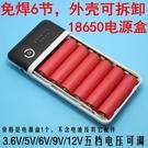 行動電源6節18650行動電源盒智慧 直接裝電池快速出貨