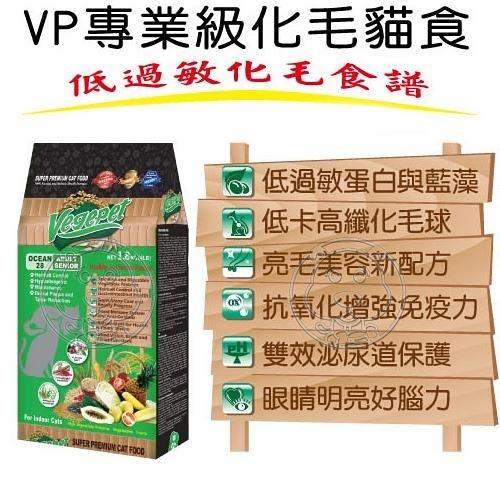 【培菓平價寵物網】VP專業級化毛貓素食6.8KG-素肉