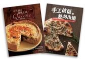 歐風人氣輕食套書(法式鹹派,優雅上桌暢銷紀念版Quiche  + 手工披...【城邦讀書花園】