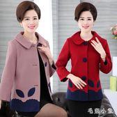 中大尺碼 媽媽外套40-50歲中老年女2018新款秋冬季夾克上衣百搭款 ys8413『毛菇小象』