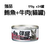 強品-貓罐-鮪魚+牛肉170g*24罐-箱購