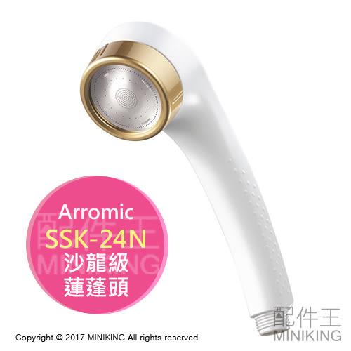 【配件王】日本代購 日本製 Arromic SSK-24N 沙龍級 美肌 蓮蓬頭 浴室 花灑 省水 可加購維他命C球