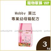 寵物家族-Mobby 莫比 專業幼母貓配方 3kg
