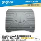 gogoro VIVA 狗狗 醫療等級矽膠腳踏墊 送工具 螺絲防水蓋 腳踏墊 防塵防水 腳踏 踏板