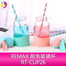 REMAX 耐高溫耐用超可愛環保萌兔玻璃杯 RT-CUP26